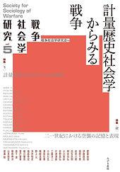 戦争社会学研究_5.jpg