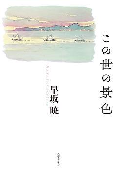 この世の景色_書影.jpg