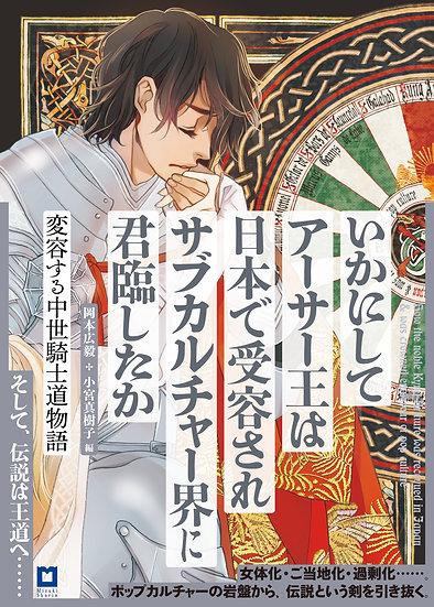 いかにしてアーサー王は日本で受容されサブカルチャー界に君臨したか〈ランスロット版〉 変容する中世騎士道物語