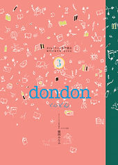 03_dondon表紙.jpg