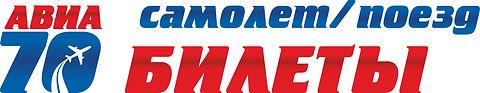продажа авиабилетов и жд-билетов в томске