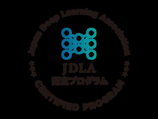 弊社DeepLearning講座がJDLA E資格検定講座に対応しました。