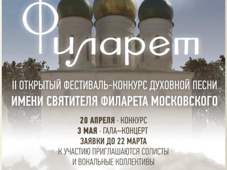 Фестиваль духовных песнопений