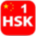HSK 1.jpg