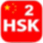 HSK 2.jpg