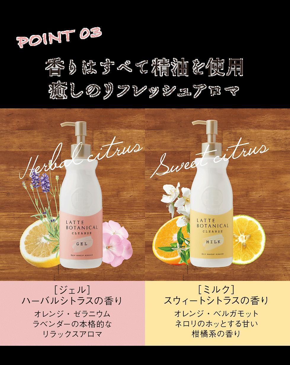 lattebotanical_rakuten_LP_04.png