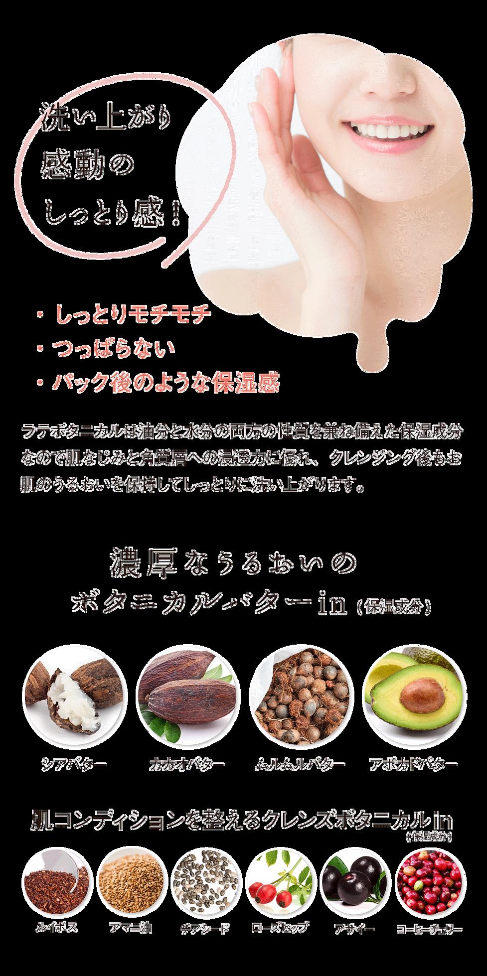 lattebotanical_rakuten_LP_02.png
