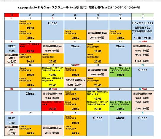 11月スケ12月5日まで.JPG