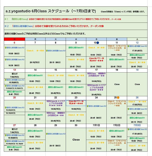 2021.6.14スケジュール更新.JPG