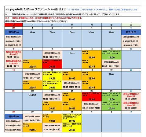 2021.33月スケジュール更新.JPG