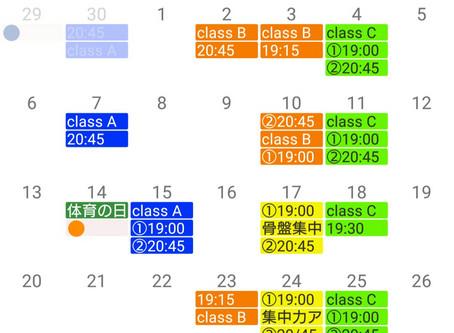 10月のClassスケジュール更新