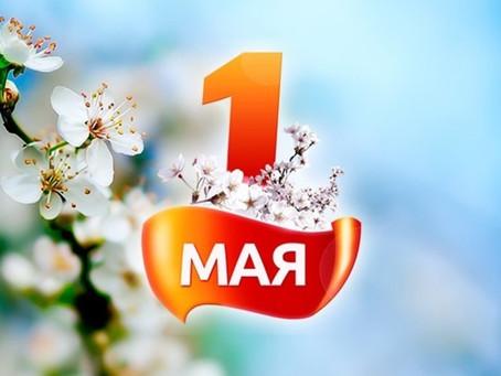 С праздником Первого мая!