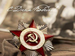 Коллеги, от всего сердца поздравляю вас с великим праздником Победы.