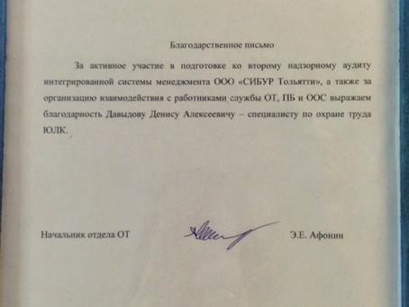 Благодарность от Сибур Тольятти коллективу ОП ЮЛК г. Тольятти