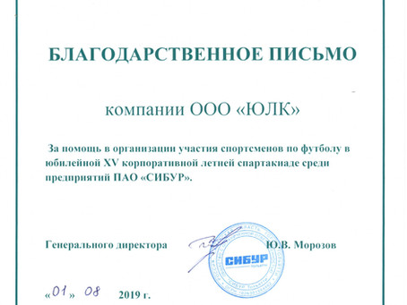 Пятнадцатая юбилейная корпоративная летняя спартакиада по футболу среди предприятий ПАО «СИБУР».