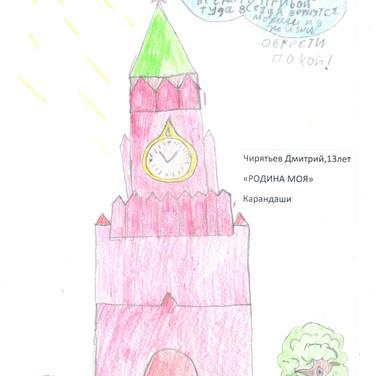 Чирятьев Дмитрий, 13 лет