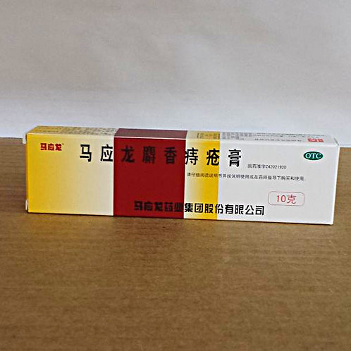Ma Ying Long Hemorrhoid Ointment 10gm 2 tubes Free Shipping