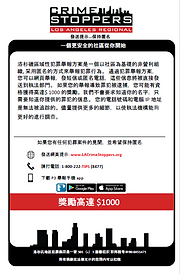 LA Crime Stoppers Chinese information