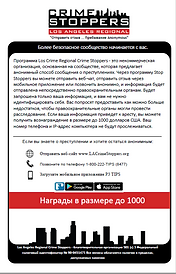 LA Crime Stoppers Russian information