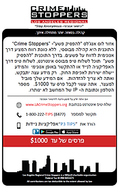 LA Crime Stoppers Hebrew information