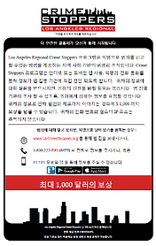 LA Crime Stoppers Korean information