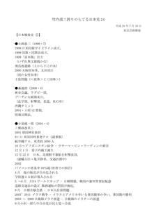 平成29年7月30日 竹内睦泰講演会