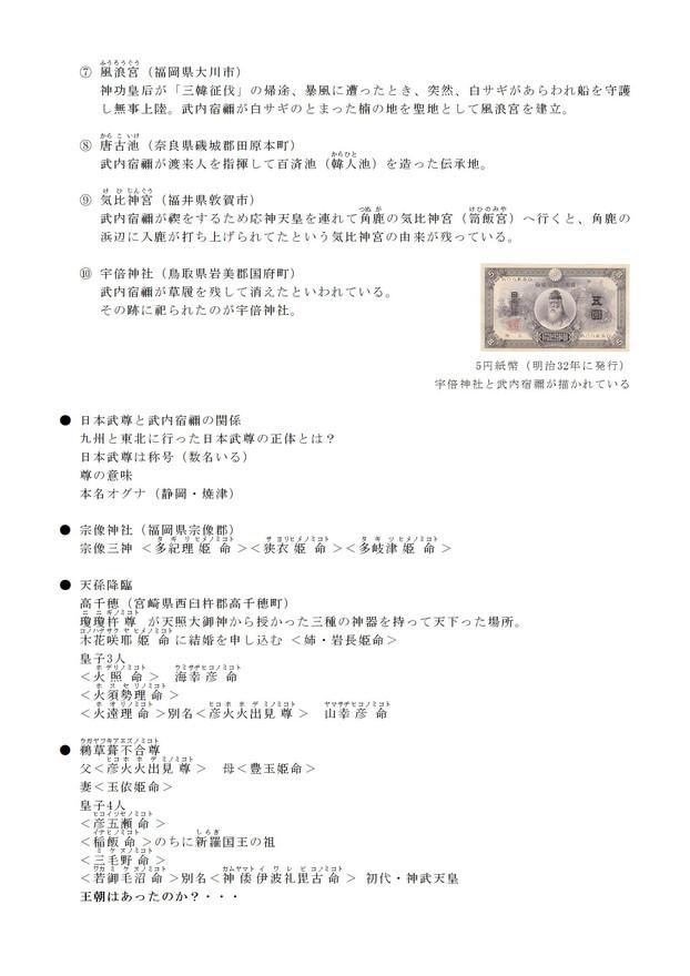 2018年7月28日竹内睦泰講演会・古事記と宇宙の秘密