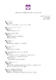 2019年6月2日 竹内睦泰講演会