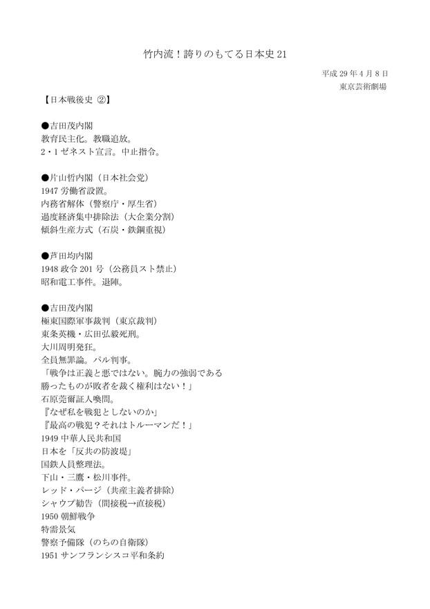 竹内流!誇りのもてる日本史21-1