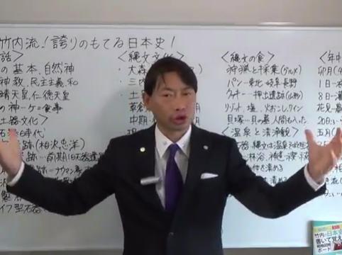 <復刻版>竹内流!誇りの持てる日本史