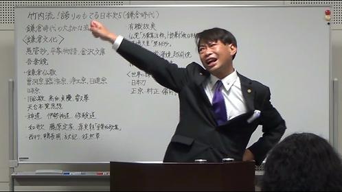 <復刻版>竹内流!誇りのもてる日本史5