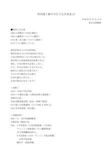 平成28年12月11日 竹内睦泰講演会
