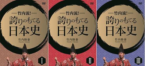 竹内流!誇りのもてる日本史DVD全24巻