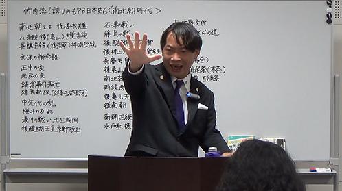<復刻版>竹内流!誇りのもてる日本史6