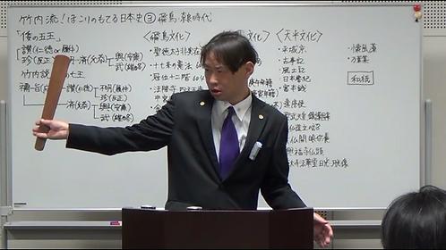<復刻版>竹内流!誇りの持てる日本史3