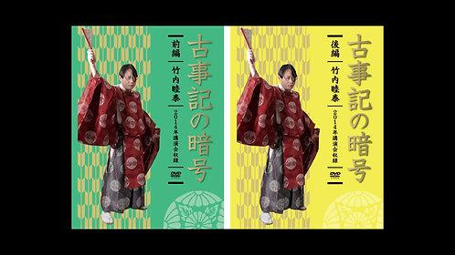 竹内睦泰コンプリートセット(DVD全64巻)