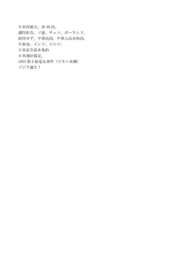 竹内流!誇りのもてる日本史21-2
