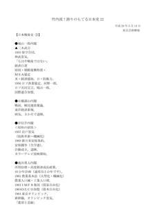 平成29年5月14日 竹内睦泰講演会