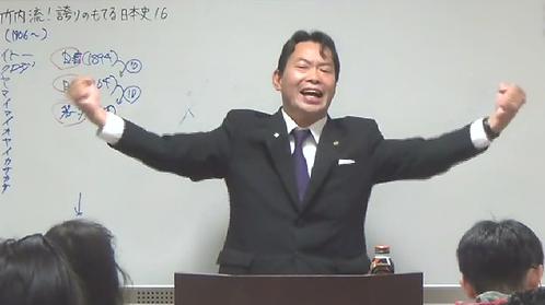<復刻版>竹内流!誇りのもてる日本史16