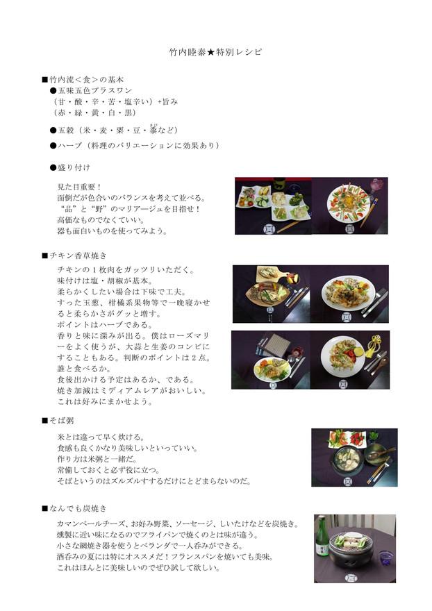 2019年6月2日 大膳大夫家・竹内睦泰が語る<食>から見る日本史4.jpg