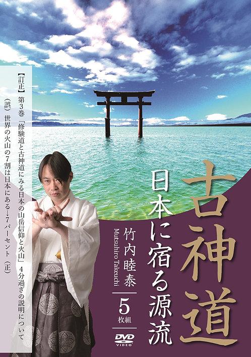 古神道 日本に宿る源流DVD全5巻