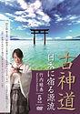 5古神道 日本に日本に宿る源流.jpg