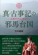 真・古事記の邪馬台国_cover2.jpg