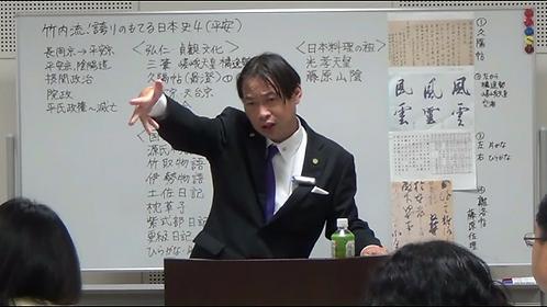 <復刻版>竹内流!誇りのもてる日本史4
