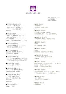 2019年2月9日 竹内睦泰講演会