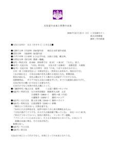 2018年12月23日 竹内睦泰講演会