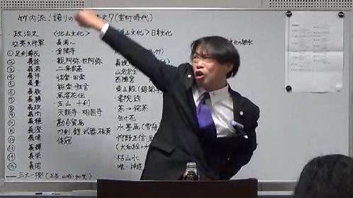 <復刻版>竹内流!誇りのもてる日本史7
