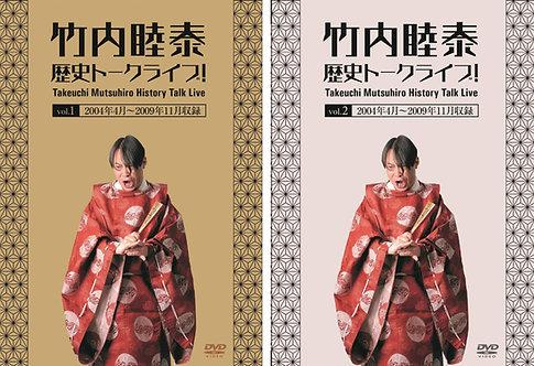竹内睦泰 歴史トークライブ!DVD全16巻