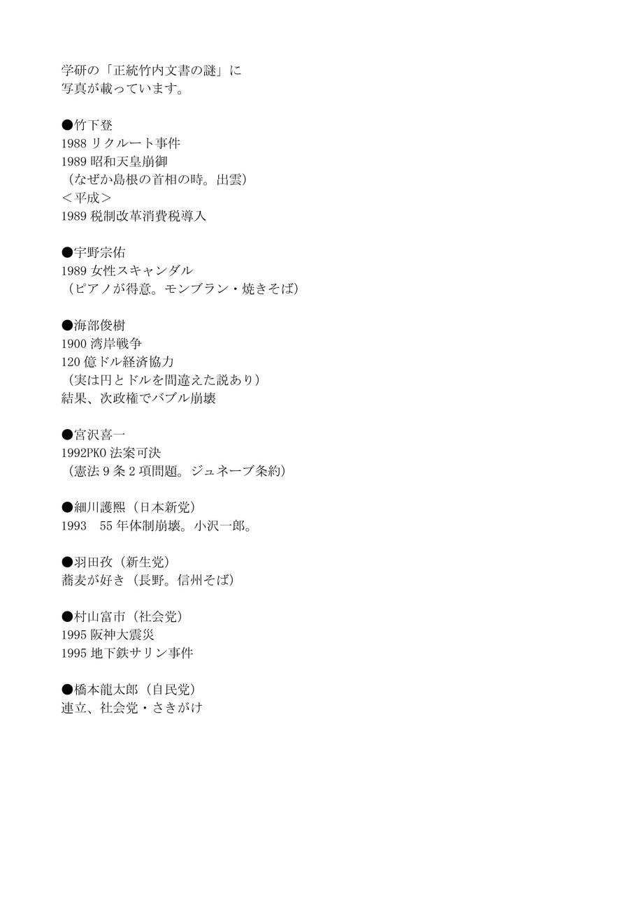竹内流!誇りのもてる日本史23-2
