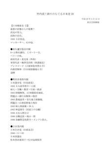平成29年3月12日 竹内睦泰講演会